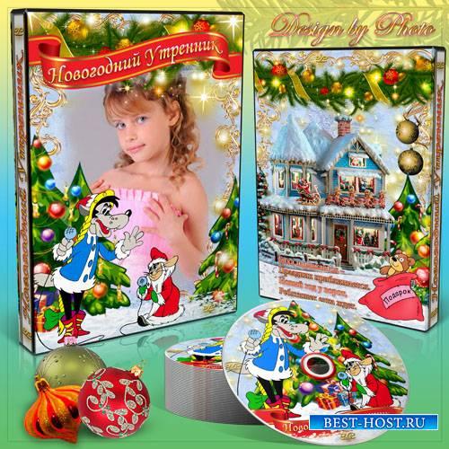 Новогодняя обложка и задувка на DVD диск - Утренник