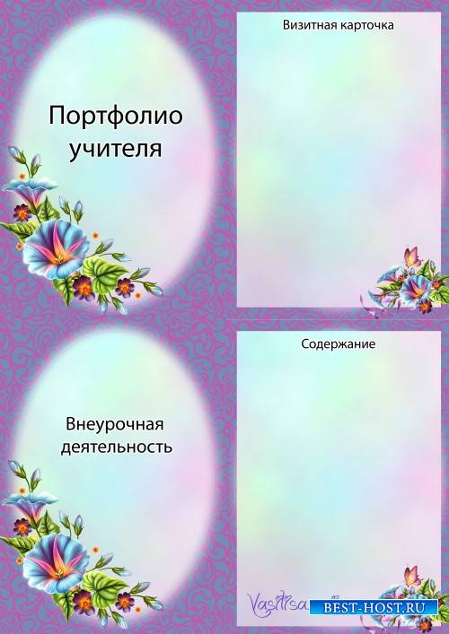 Портфолио для учителя - Утренние цветы