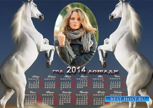 Календарь - Игривые лошади