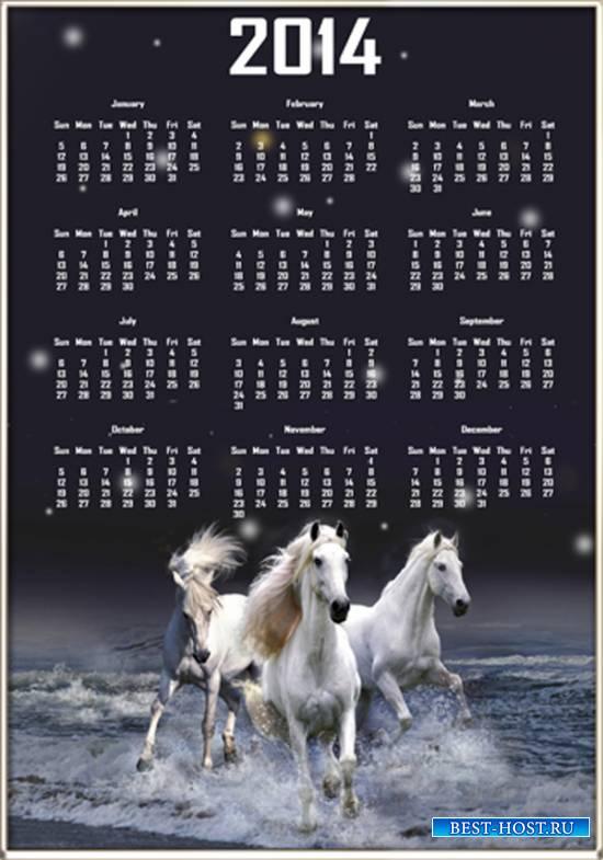Календарь на 2014 год – Три белых коня