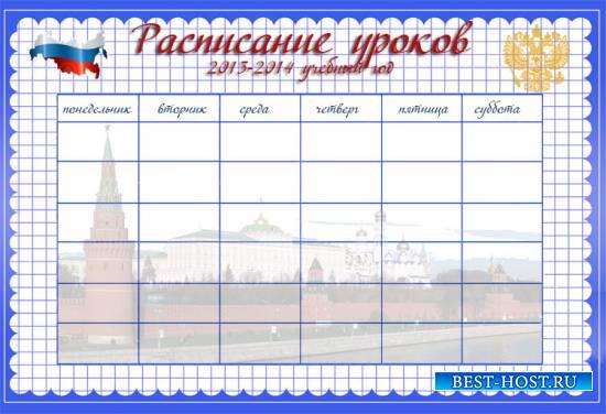 Бланк расписание уроков - Символика России