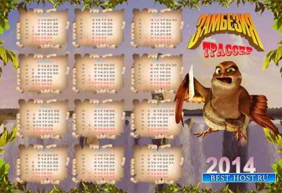 Детский календарь на 2014 год  - Замбезия