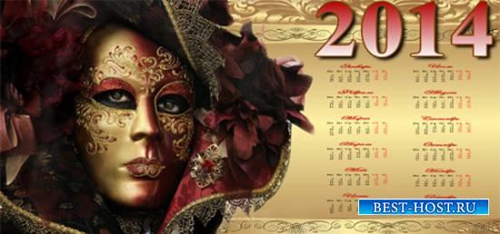 Календарь на 2014 год – Маска