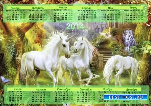 Настенный календарь - Чудесные единороги