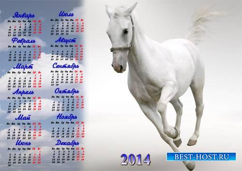 Календарь - Снежно-белый жеребец и облака