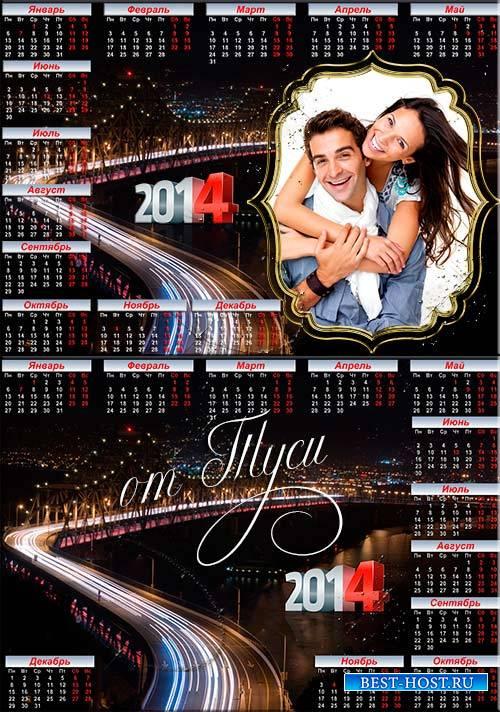 Календарь 2014 года и фоторамка - Ночная тишина над городом парит