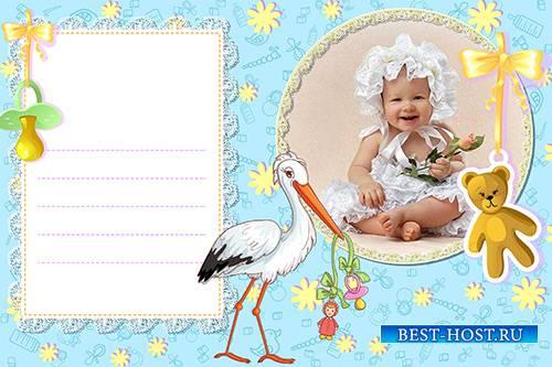 Детская фото рамка Наша малышка