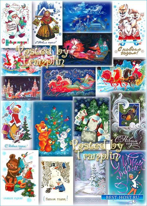 Большой сборник старых Новогодних открыток СССР