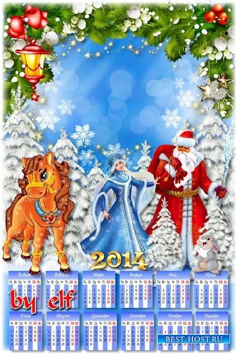 Календарь-рамка 2014 с лошадкой - Новый год идет к нам в гости