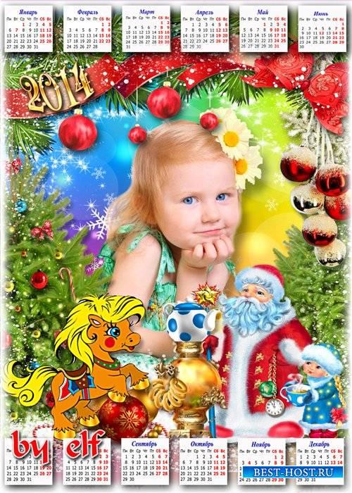 Календарь-рамка 2014 с лошадкой - Праздник новогодний