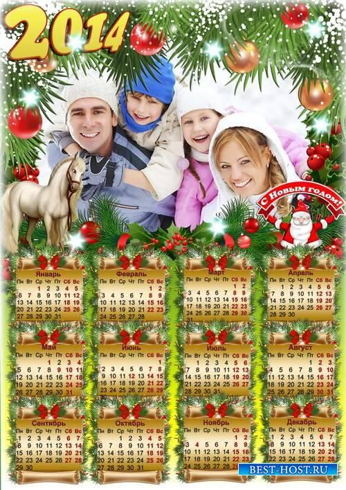 Новогодний календарь  год лошади 2014 - Наша дружная семья