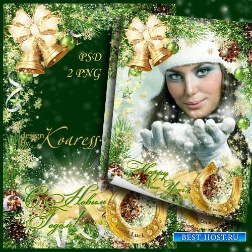 Новогодняя поздравительная рамка для фотошопа - Подкова золотая удачу прине ...