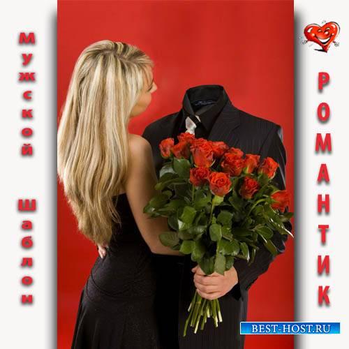 Шаблон мужской - Подарок для любимой девушки