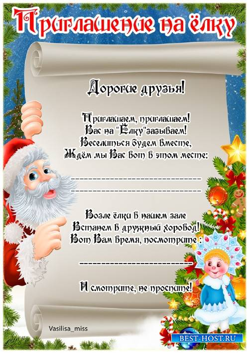 Пригласительный плакат к новому году  - Приглашение на ёлку