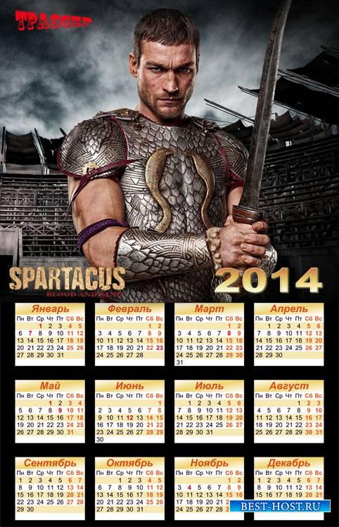 Календарь на 2014 год - Спартак, песок и кровь