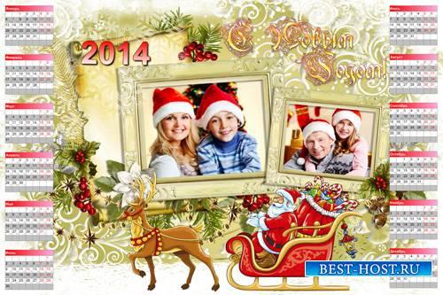 Календарь - рамка на 2014 год - Новый год не за горами