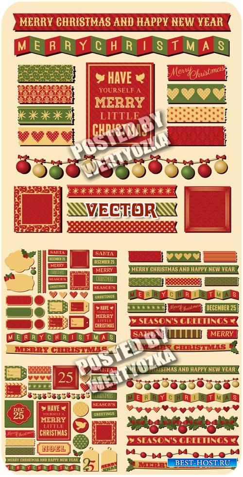 Винтажные рождественские элементы - вектор