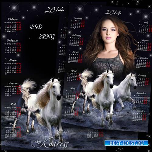 Календарь с рамкой для фотошопа на 2014 год - Быстрые кони
