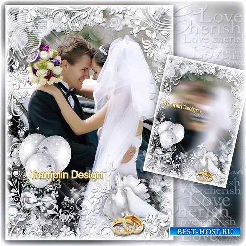 Свадебная рамка для фото - Мы счастливы за Вас