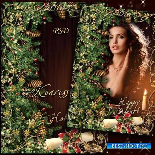 Романтическая новогодняя фоторамка - Новогоднее поздравление