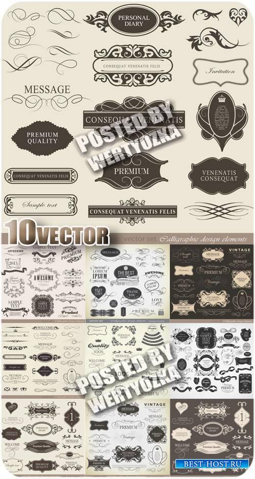 Этикетки, винтажные рамки, элементы - вектор