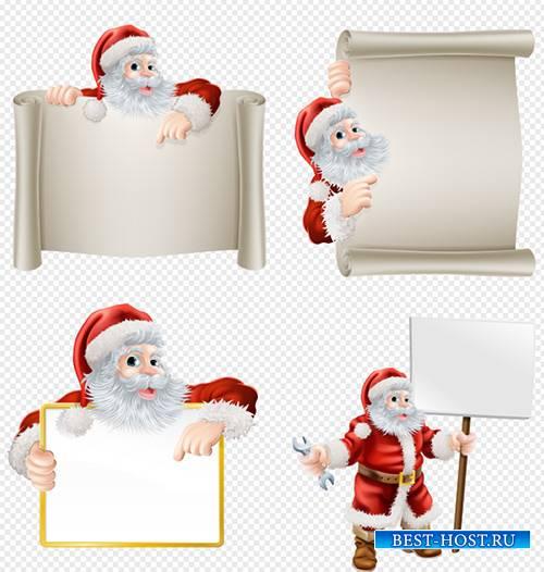 Клипарт - Дед морозы с поздравительными свитками и плакатами на прозрачном  ...