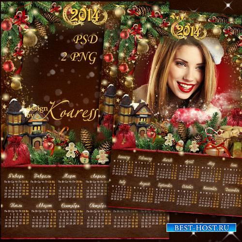 Календарь-рамка для фото - Ждут под елкой всех подарки