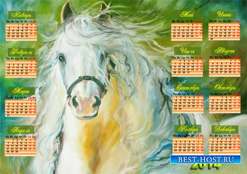 Календарь PSD - Сочный шедевр