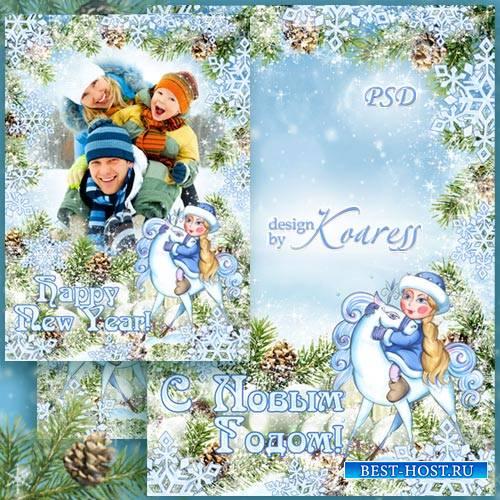 Новогодняя фоторамка - Снегурочка спешит на праздник к нам