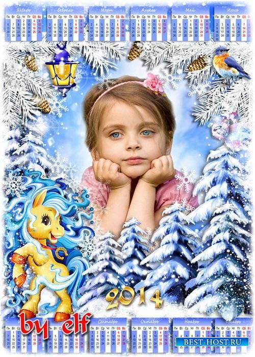 Календарь 2014 - Пусть вам принесет это чудо-Лошадка гармонии, мира, уюта,  ...