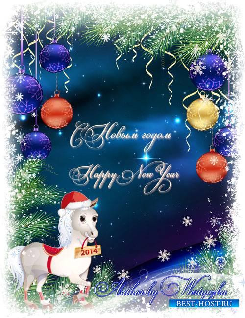 Новогодний psd исходник с лошадкой и сверкающими шарами