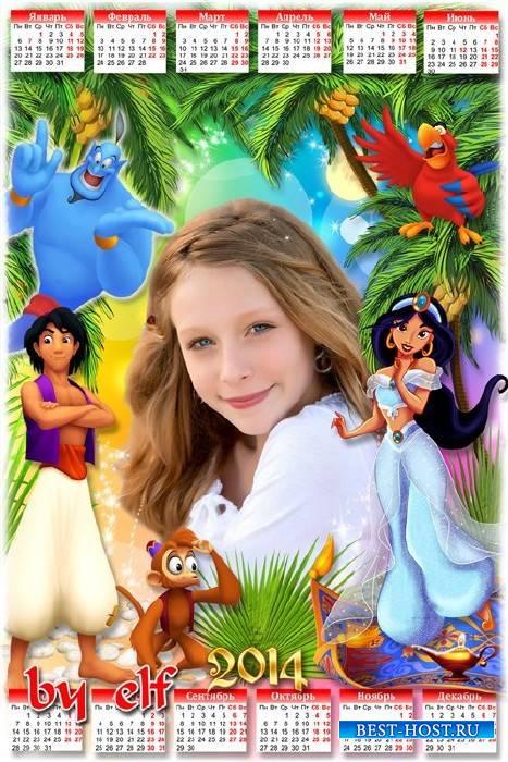 Календарь на 2014 год для детских фото - Принцесса Жасмин и Алладин