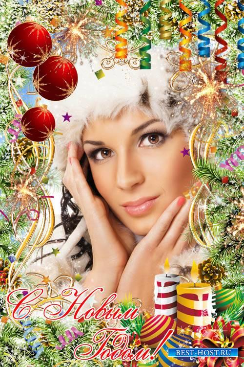 Рамка для фото - В Новый год под яркой елкой