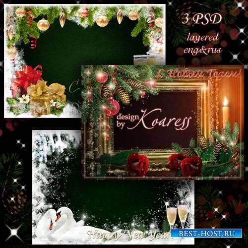 Набор романтических многослойных рамок для фото - Волшебный праздник Новый  ...