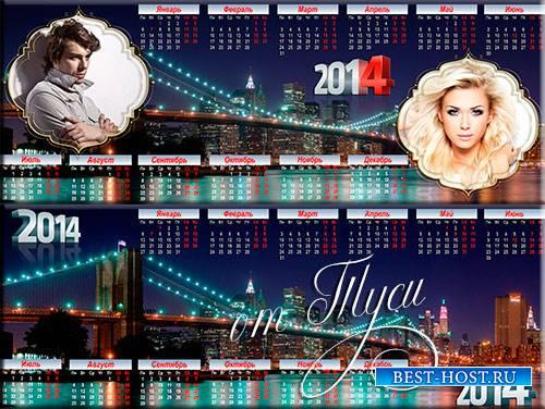 Календарь 2014 года и фоторамка - Любимый город