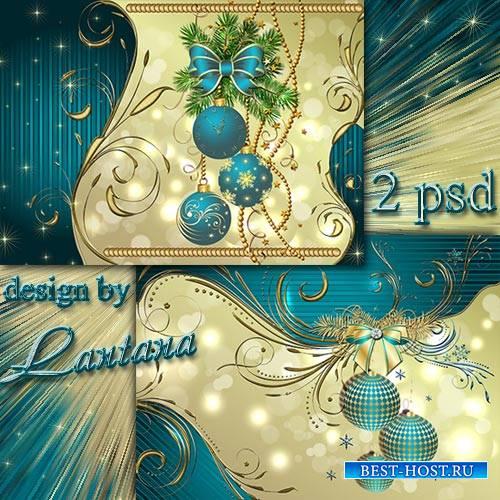 PSD исходники - Добрый праздник Новый год 22