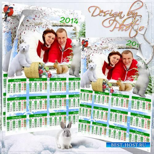 Календарь - рамка на 2014 год - Белые мишки