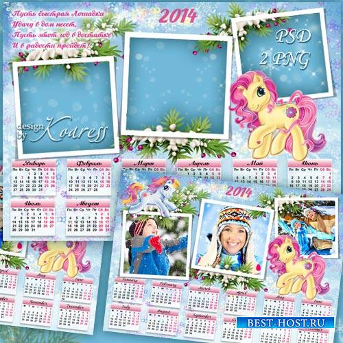Календарь на 2014 год Лошади с фоторамками на 3 фото - Пусть быстрая лошадк ...