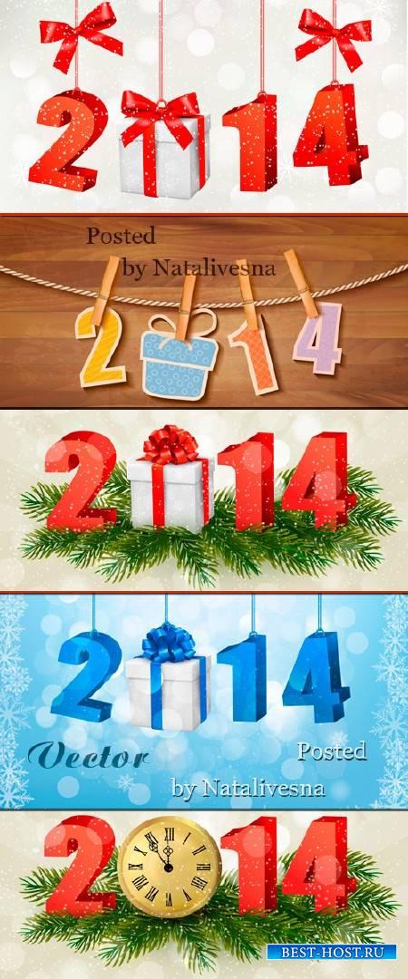 Новогодние векторные фоны с цифрами 2014