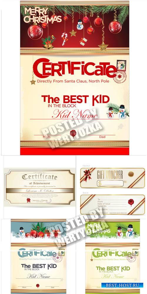 Рождественские сертификаты - вектор