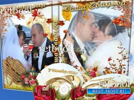 Свадебная обложка на диск Осень красивая пора