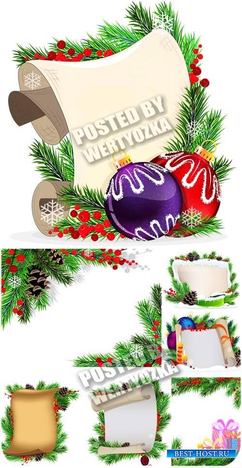 Рождественский вектор, свитки с елочкой и шарами