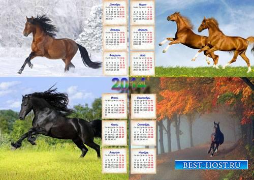 Настенный календарь - Четыре сезона с лошадьми