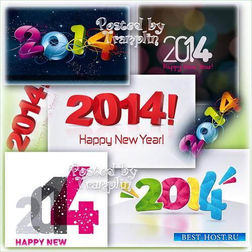 Новогодний клипарт в векторе  - Цифры года 2014
