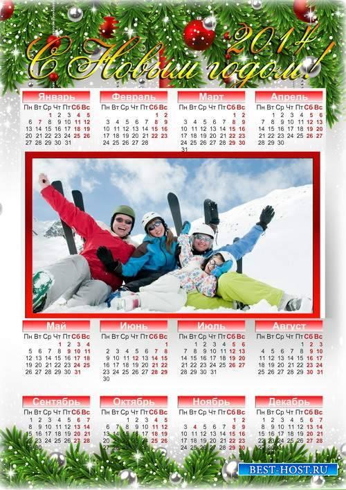 Праздничный семейный календарь-рамка на 2014 год - С Новым годом!