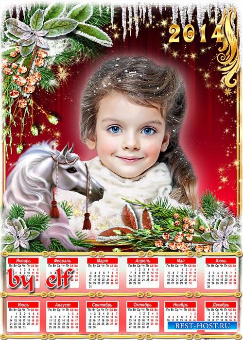Новогодний календарь 2014 - Символ года