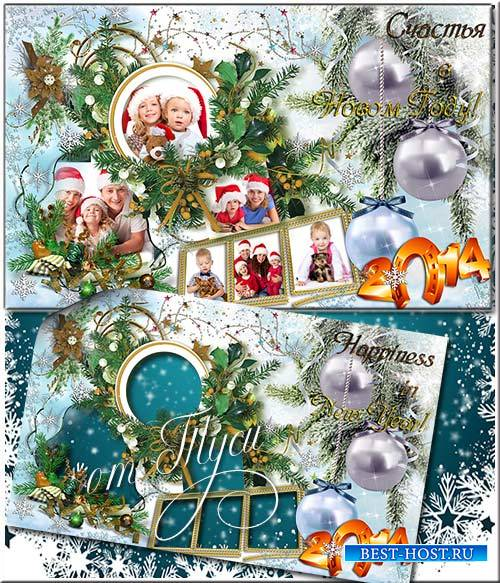 Рамка для фото к Новому Году - Весельем Новый Год встречайте