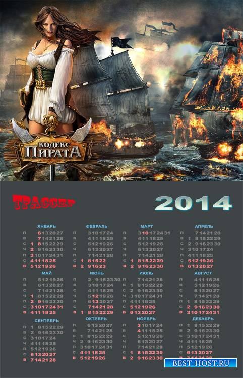 Приключенческий календарь на 2014 год - Кодекс пирата