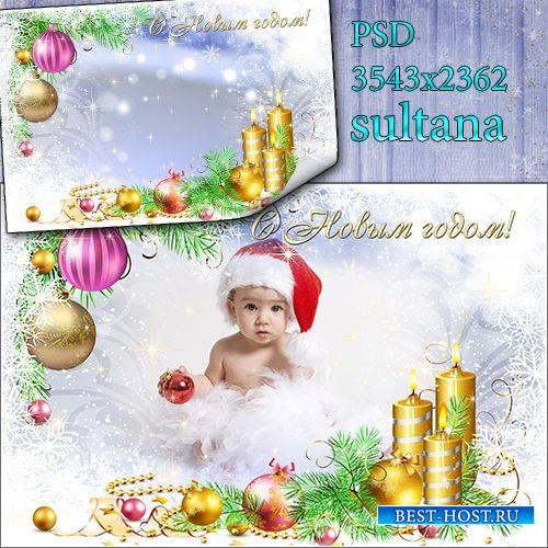 Новогодняя рамка для фотошопа - Новогодние игрушки, свечи и серпантин