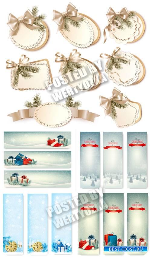 Векторные баннеры и этикетки  с новогодними  подарками